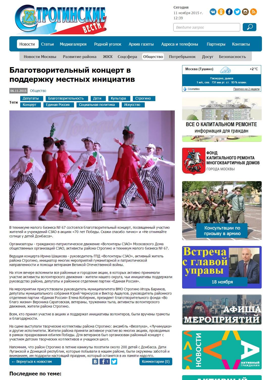 blagotvoritelnost-picture-stroginskievesti-ru-novosti-blagotvoritelnyj-koncert-v-podderzhku-mestnyh-iniciativ