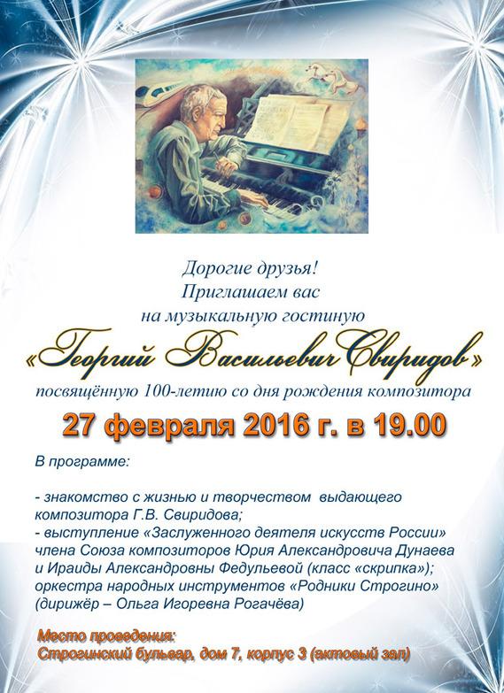 mg-sviridov-2016.jpg