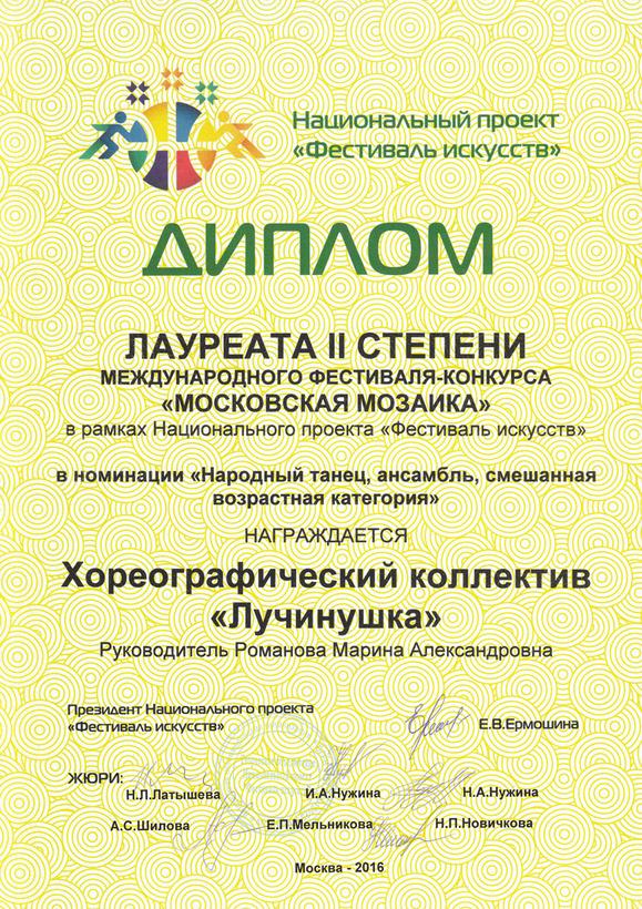 moskovskaya-mozaika-diplom-laureata-luchinushka-strogino