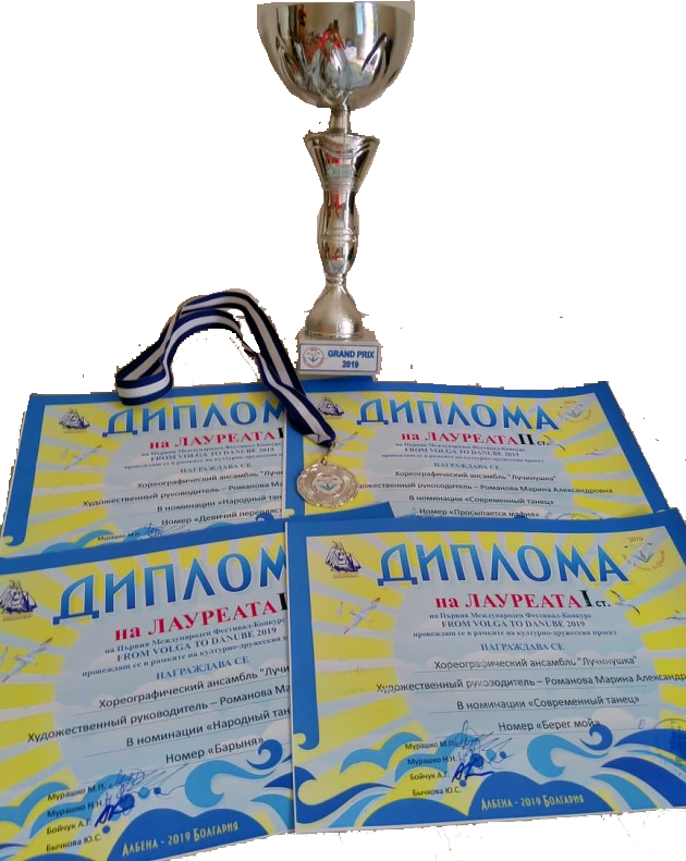 PHOTO-diplom-laureat-albena-2019-ot-volgi-do-dunaya.png