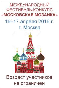 banner_laureaty-mezhdunarodnogo-festivalya-konkursa-moskovskaya-mozaika.jpg