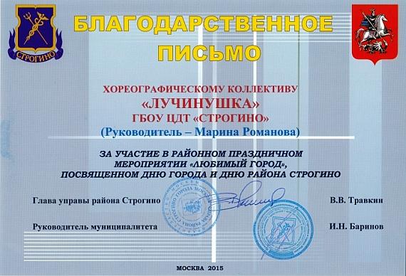 blagodarstvennoe-pismo-horeograficheskomu-kollektivu-luchinushka