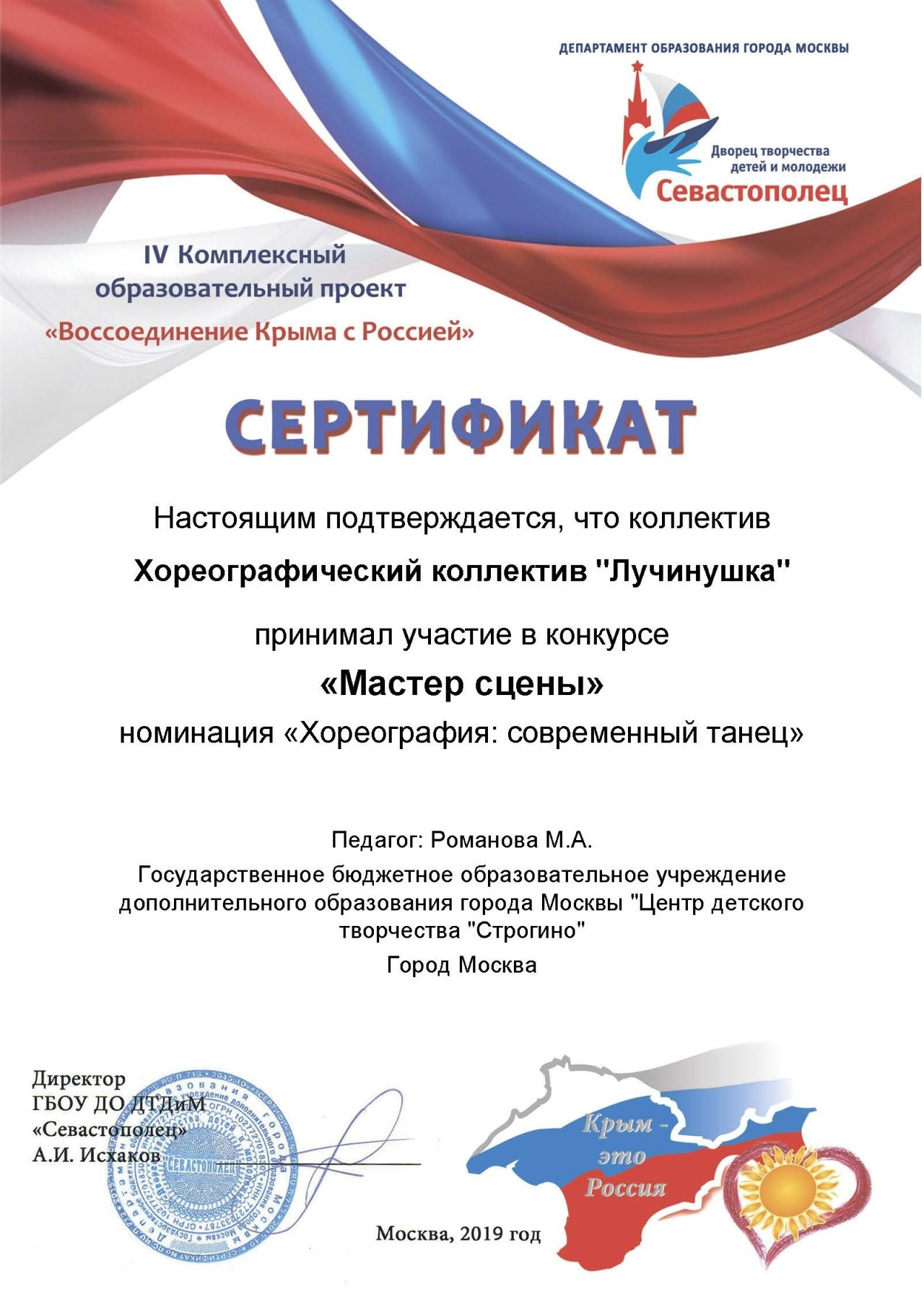 certificate-sevastopolec-2019.jpg