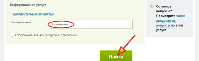 это картинка как надо на портале госуслуг России и госуслуг Москвы найти танцевальный хореографический коллектив Лучинушка на сайте mfest.ru