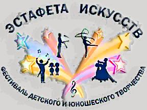 festivalya estafeta iskusstv - 2016.png