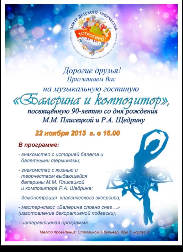 vydayushchejsya-baleriny-m-m-pliseckoj-i-kompozitora-r-a-shchedrina
