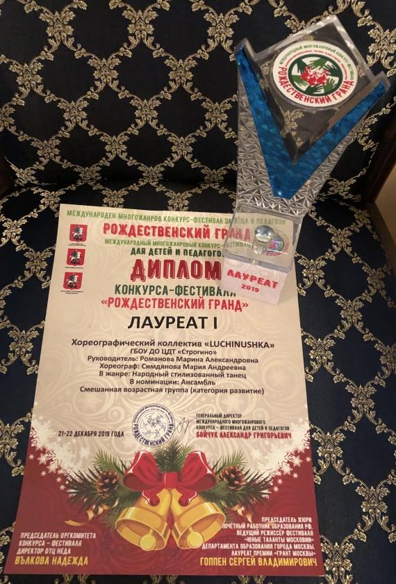 rozhdestvenskij-grand-i-stali-laureatami-i-stepeni-diplom.jpg