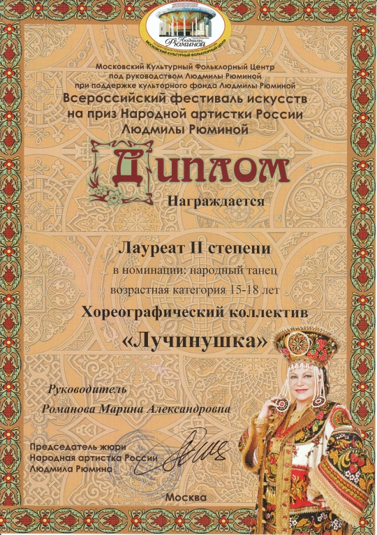 rumina-festival-horeografiya.jpg