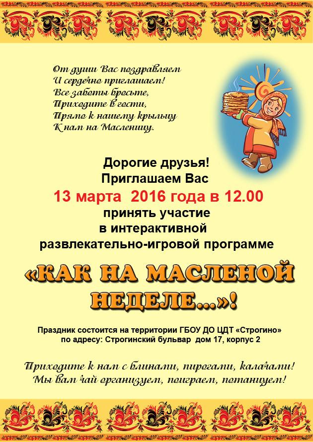 strogino-mfest-ru-maslenica-2016.jpg
