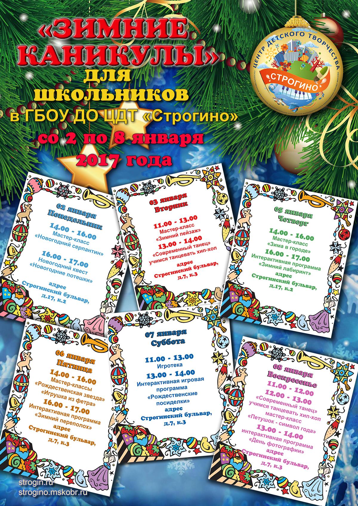 zimnie-kanikuly-v-moskve-dlya-shkolnikov-meropriyatiya.png