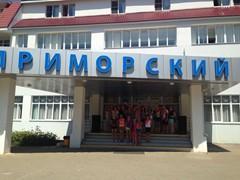 жемчужина россии анапа приморский Фотографии