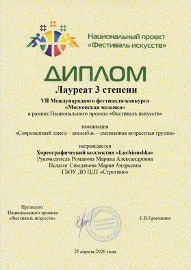 luchinushka-05-2020.jpg