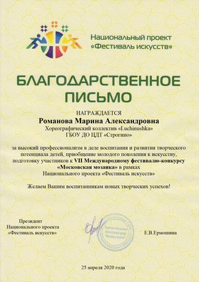 romanova-05-2020.jpg