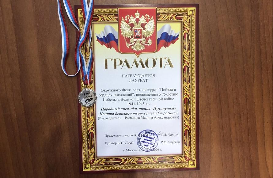 https://mfest.ru/horeografiya/picture/narodnyj-ansambl-tanca-luchinushka-gramota.jpg