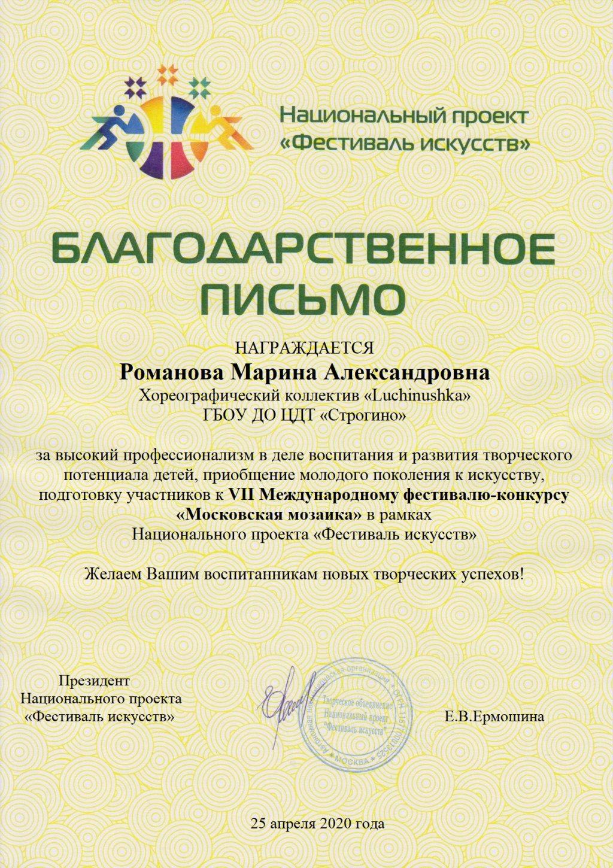 https://mfest.ru/horeografiya/picture/romanova-05-2020.jpg